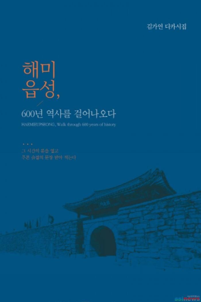 김가연 시집표지.jpg
