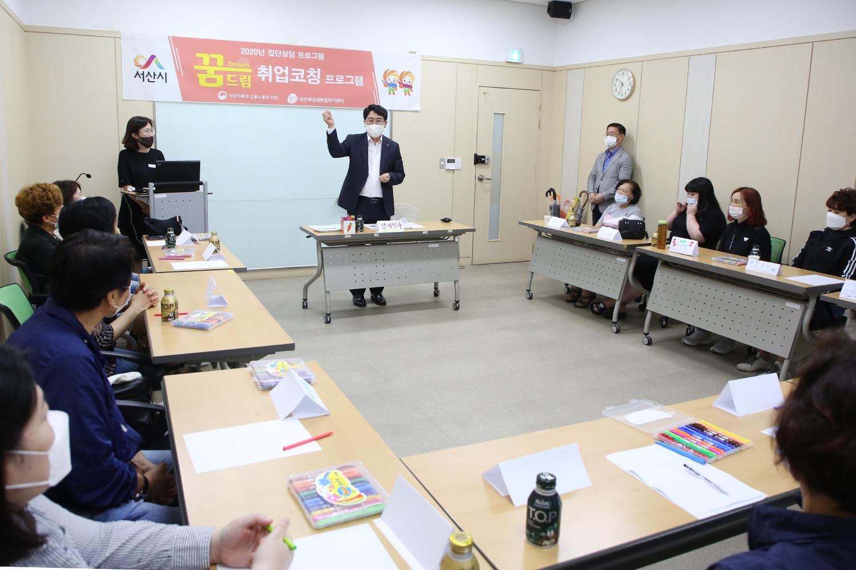 서산시, 제1기 집단상담 프로그램 개강식 개최