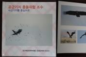 공군 20전비 현동선 주무관, 서산 기지 조류도감 발간