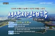 서산시민대학(생태·환경분야), 허석 순천시장 초청 특별강좌