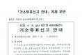 제 21대 국회의원선거 거소투표신고 안내